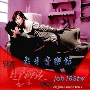 【象牙音樂】韓國電影原聲-- 我的恐佈女友 My Sweet Yet Brutal Sweetheart OST