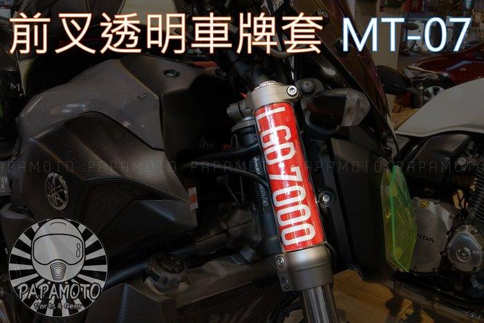 【趴趴騎士】前叉透明車牌套 - MT07 專用款 (客製化 訂製款 前車牌 車牌架 套管 牌框 MT-07