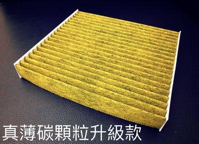 【大盤直營】三片再免運 TOYOTA WISH 2 代 2.5 代 活性碳 冷氣濾網 空調濾網 室內濾網 冷氣芯 非3M
