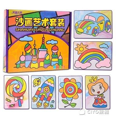 兒童沙畫藝術套裝 彩沙手工制作彩砂畫填色女孩益智彩色沙子 有禮物送唷