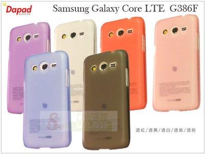 日光通訊@DAPAD原廠 Samsung Galaxy Core LTE  G386F 超薄水晶磨砂手機殼 抗指紋保護殼 背蓋硬殼