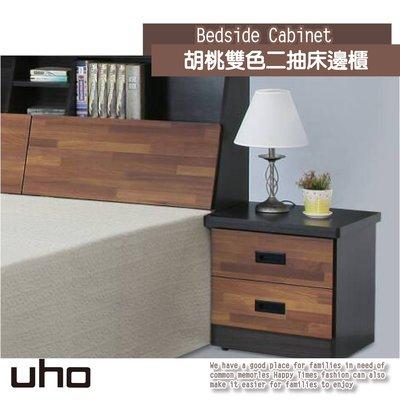 床邊櫃【UHO】胡桃雙色二抽床邊櫃 ZM701