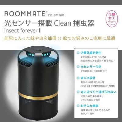 《代購》日本 Roommate EB-RM20G 光傳感 滅蚊器 除蟲器 insect forever II 代購女王