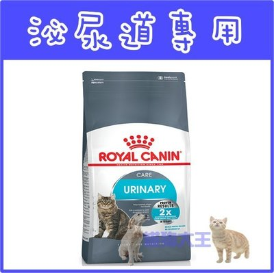 **貓狗大王**法國皇家》貓咪UC33泌尿道保健嗜口性貓糧10kg