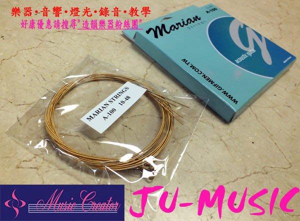 造韻樂器音響- JU-MUSIC - 韓國製造 Marian A-100 木吉他 套弦 010-048 D'addario 可比較