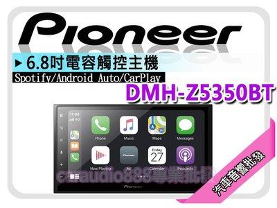 【提供七天鑑賞】PIONEER 先鋒【DMH-Z5350BT】CarPlay/安卓AUTO 6.8吋觸控式螢幕主機 平輸