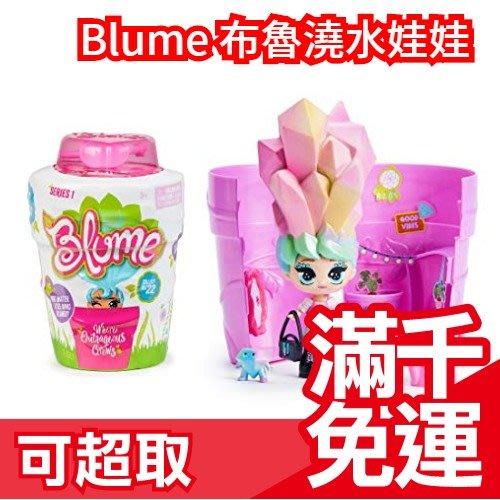 日本 TAKARA TOMY Blume布魯澆水娃娃 魔法娃娃 種草家家酒 趣味玩具生日 魔法玩偶澆水❤JP