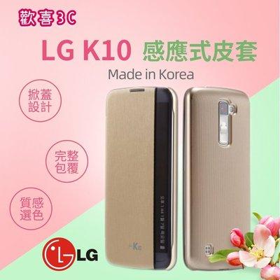 LG-K430DSY-K10感應式皮套