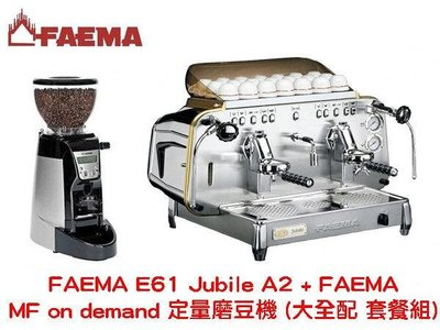 FAEMA E61 Jubile A2 雙孔半自動咖啡機 + FAEMA MF on demand 定量磨豆機