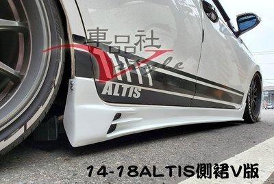【車品社空力】14 15 16 17 18 ALTIS V版側裙 11代 11.5代