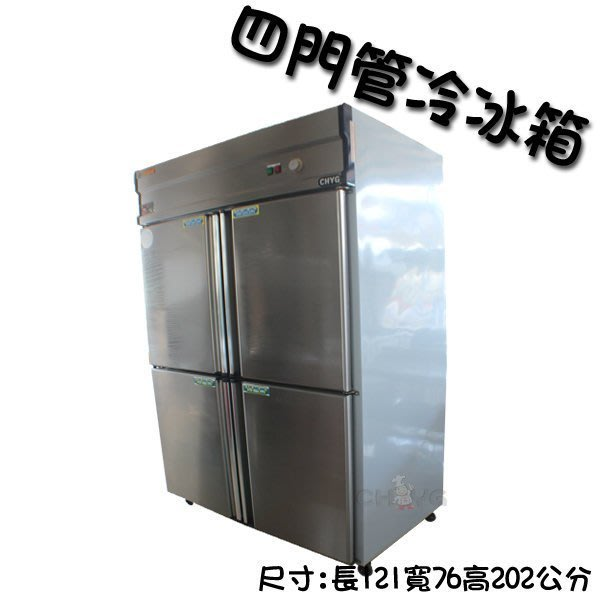 【華昌餐飲設備】全新四門白鐵管冷上冷凍下冷藏冰箱/管半/經濟型冰箱/特HY060