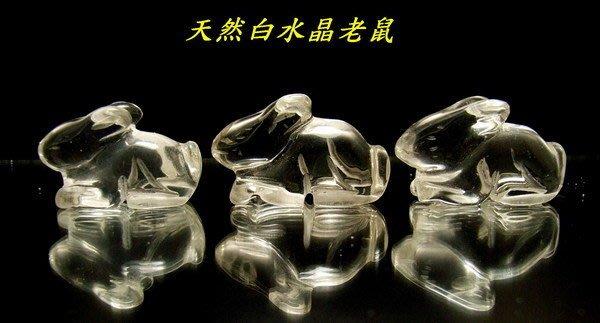 小風鈴~天然清透雕刻白水晶生肖鼠!