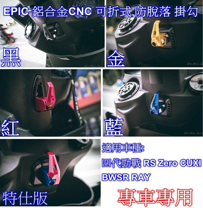 [[瘋馬車舖]]EPIC精品 鋁合金CNC 可折式 防脫落 掛勾-四代勁戰 RS Zero CUXI BWSR RAY