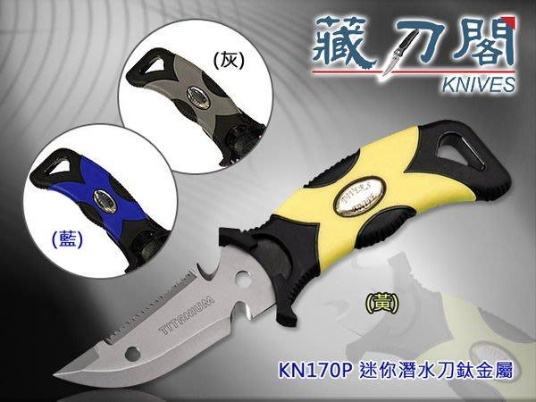 《藏刀閣》KN170P 迷你潛水刀~免運費!
