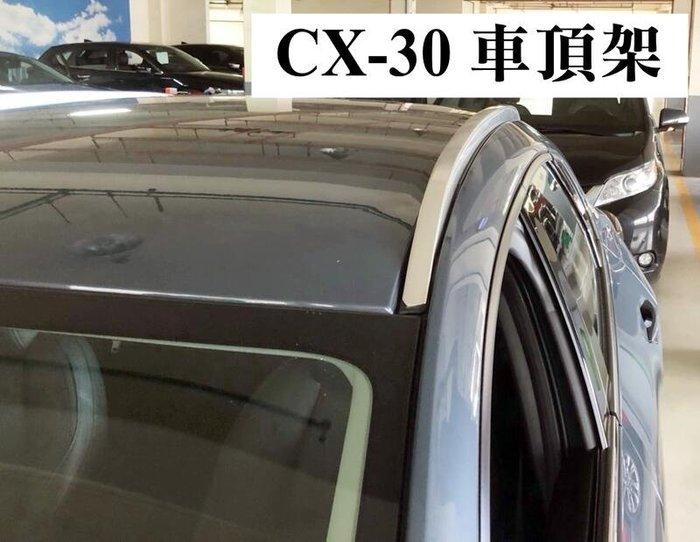 大新竹【阿勇的店】MAZDA 馬自達 CX-30 CX30 專用車頂架 車頂飾條 直桿 行李架 車頂架