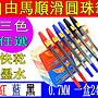 免運自由馬圓珠筆【三色任選】單支價格 0.7...