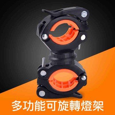 「歐拉亞」現貨 萬用燈夾 可任意調整 多用途 360度 可旋轉 手電筒夾 燈夾 槍燈夾 打氣筒夾