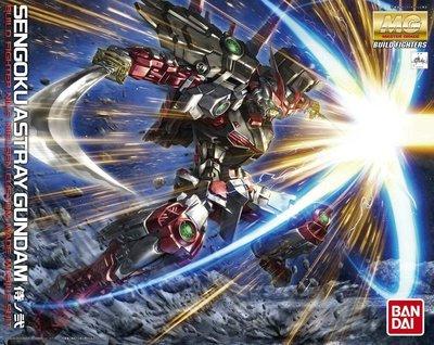 【鋼普拉】現貨 BANDAI 鋼彈創鬥者 MG 1/100 SENGOKU ASTRAY 戰國異端頑馱無 紅色異端