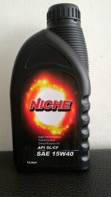 NICHE SAE 15W-40 API SL/CF 高級機油 高雄可面交