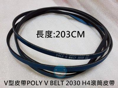 原廠 東元 國際 三洋 乾衣機 滾筒 V型皮帶POLY V BELT 2030 H4 滾筒皮帶 烘衣機 乾衣機皮帶