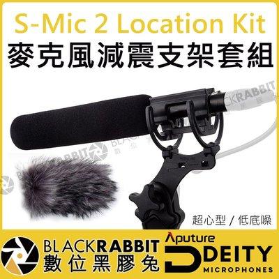 數位黑膠兔【 Aputure Deity S-Mic 2 Location Kit  麥克風減震套組 】 台北市