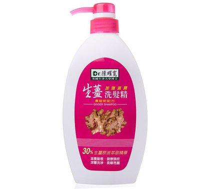 陳耀寬 加強滋潤洗髮精  可超商取貨付款 頭髮長期適用