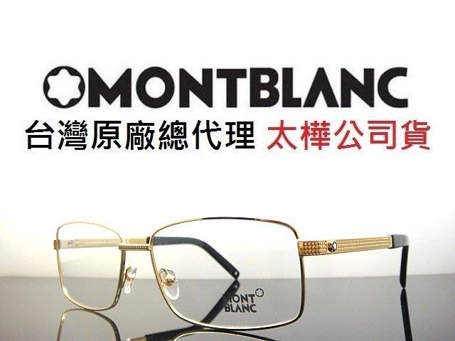 《黑伯爵眼鏡精品》MONTBLANC 萬寶龍 專業商務 董事長總裁 質感金色 六芒星經典LOGO 光學鏡架