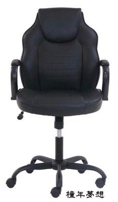 【橦年夢想】可開統編收據_ 宅配免運 True Innovations 辦公椅 辦公設備 辦公用品 好市多 costco