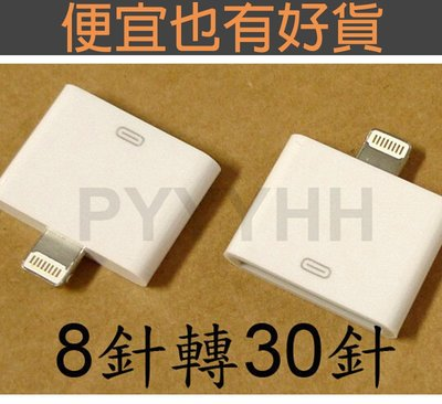 Apple 30pin母 轉 Lightning 8pin 公 轉接器 iPhone5 iPad mini轉換器 轉接頭 台南市