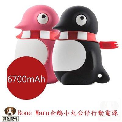 Bone Maru 企鵝小丸公仔行動電源 6700mAh