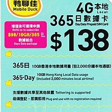 {荃灣24Cards} 鴨聊佳 本地 4G LTE 365天 10GB 上網+2000MIN 通話 中國移動 數據儲值卡 售70包郵