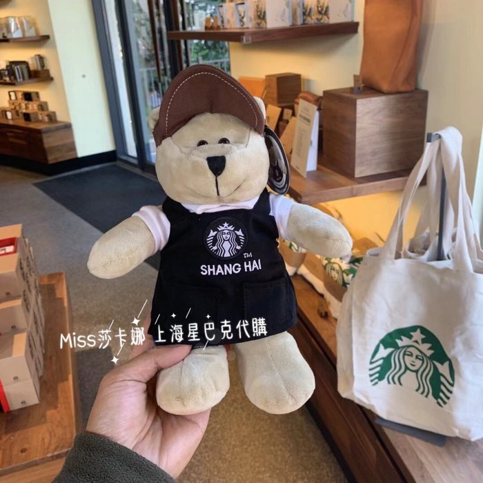 Miss莎卡娜代購【上海星巴克】﹝預購﹞迪士尼小鎮店紀念 圍裙造型裝扮 小熊絨毛娃娃玩偶