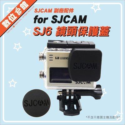 新版2件式 數位e館 SJcam 副廠配件 SJ6 LEGEND AIR 裸機+防水殼鏡頭蓋 保護蓋 防塵蓋 鏡頭保護蓋
