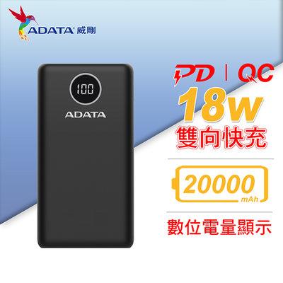 ADATA 威剛 P20000QCD 行動電源 20000mAh 黑色 含稅 保固公司貨 (AD-P20000QC-K)