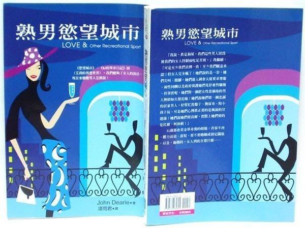 LOVE & Other Recreational Sport熟男的慾望城市‧西洋文學現代小說/二手書況佳《銀玥書坊》