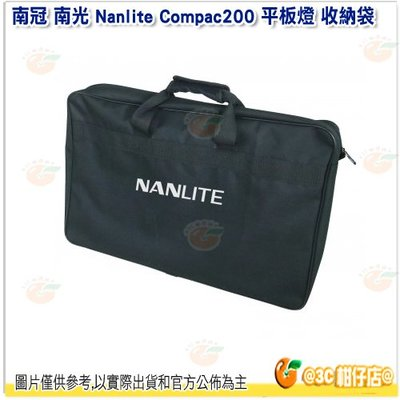 @3C 柑仔店@ 南冠 南光 Nanlite Compac200 平板燈 收納袋 公司貨 收納箱 攝影燈收納盒 攝影棚