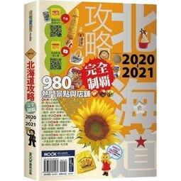 北海道攻略完全制霸2020-2021(免運費.購買二項就優惠,滿千再九折!)