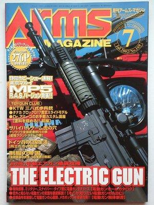 Arms Magazine月刊 #169 (2002/07) B5尺寸 二手日版