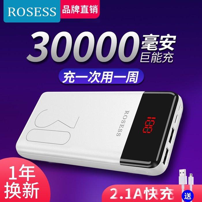 行動電源 超大容量充電寶30000毫安移動電源oppovivo華為手機官方正品