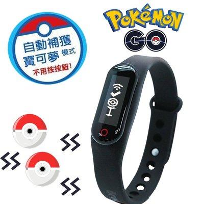 寶可夢手環 自動抓寶手環 Brook 原廠保固 Pokemon GO 手環 寶可夢自動抓轉