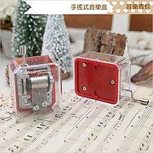 音樂青蛙, 透明手搖式音樂盒(可選曲) 韻升機芯 音質清脆好聽 小朋友禮物 交換禮物 隨身攜帶 趣味設計音樂鈴