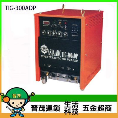 [晉茂五金] 台灣製造 全功能脈波交直流變頻式氬焊機 TIG-300ADP 請先詢問價格和庫存