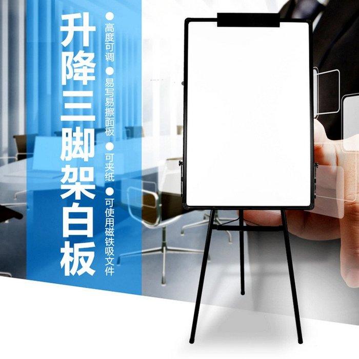 立式白板-支架式白板 書寫白板 告示板 升降三腳架 畫板(黑色支架)_☆找好物FINDGOODS☆