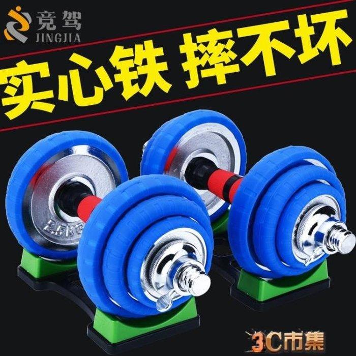 啞鈴 男士 健身器材 家用純鐵電鍍亞玲20kg30公斤15 運動亞鈴套裝 MKS