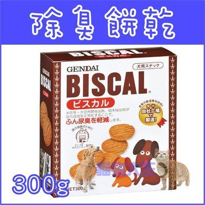 **貓狗大王** Biscal必吃客 狗專屬除臭餅乾300克 新北市