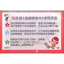 【Kaiyi Music】《貝多芬》識譜學習卡-高音譜 Card
