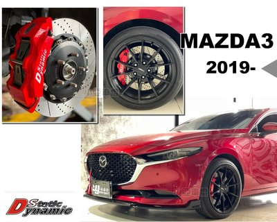 小亞車燈*新 MAZDA3 DS RACING S1 卡鉗 大六活塞 雙片浮動碟 355盤 金屬油管 來令片 轉接座