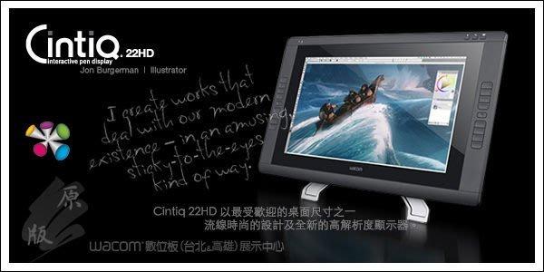【Wacom 專賣店】Wacom CintiQ 22HD 21.5 吋 LCD (DTK-2200) 送貼膜+繪圖手套