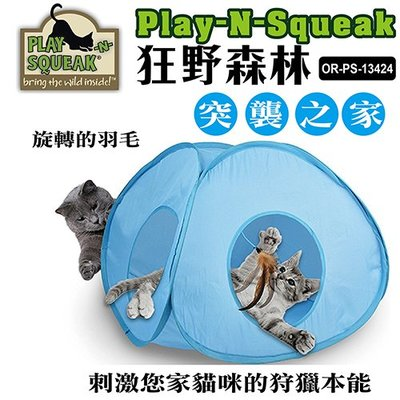 *WANG*PLAY-N-SQUEAK 狂野森林貓草音效玩具系列【OR-PS-13424突襲之家】刺激您家貓咪的狩獵本能