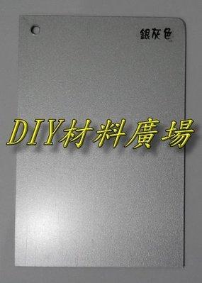 DIY材料廣場※遮光罩 鋁複合板 裝飾板 牆面天花板 隔間裝飾 塑鋁板 遮雨棚 PC耐力板,每才58元(雙面銀灰色)